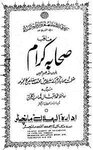Manaqib e Sahaba Kiram By Molana Muhammad Iqbal Rangoni مناقب صحابہ کرام