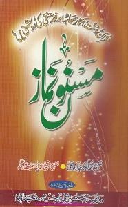 MasnoonNamaz By Mufti Abubakr Jabir, Mufti Rafiud Deen Hanif مسنون نماز