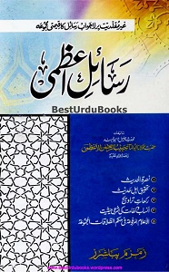 Rasail e Azmi By Maulana Habib ur Rahman Al Azmi رسائل اعظمی