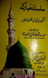 Shajara e Silsila Naqashbandia Mujaddedia Alaiea By Maulana Nasir ud Deen Khakwani شجرہ سلسلہ نقشبندیہ مجددیہ علائیہ