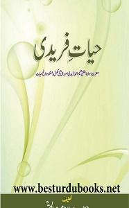 Hayat e Faridi (Mufti Naseem Ahmad) By Maulana Muhib ul Haq حیات فریدی