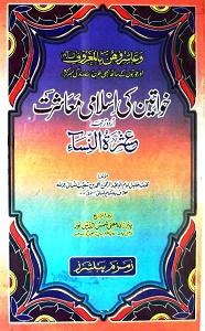 Khawateen ki Islami Muasharat By Imam Nasai خواتین کی اسلامی معاشرت