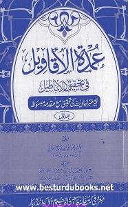 Umda tul Aqaweel By Maulana Rizwan ud Deen Maroofi عمدۃ الاقاویل فی تحقیق الاباطیل