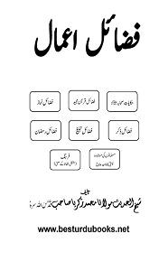 Fazail E Amaal By Shaykh ul Hadith Muhammad Zakariyya Kandhelvi فضائل اعمال