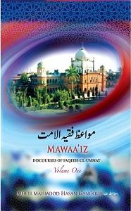 Discourses of Faqeeh-ul-Ummah By Maulana Hasan Gangohi مواعظ فقیہ الامت