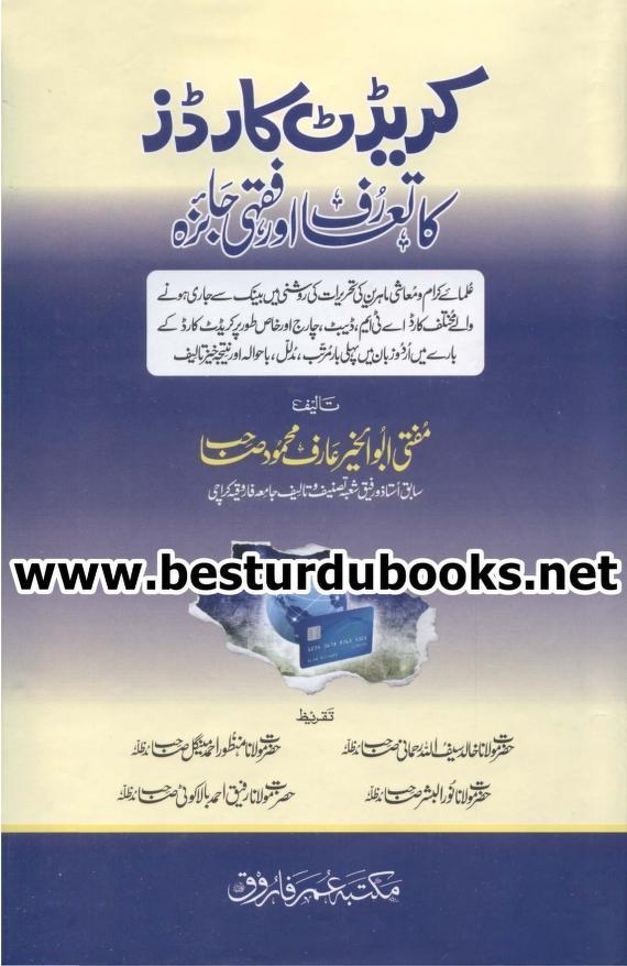 Credit Card Ka Taruf Aur Fiqhi Jaiza By Mufti Arif Mahmood