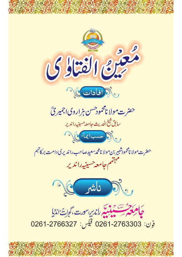 Moeen ul Fatawa By Maulana Mahmood Hasan Ajmeri معین الفتاوی